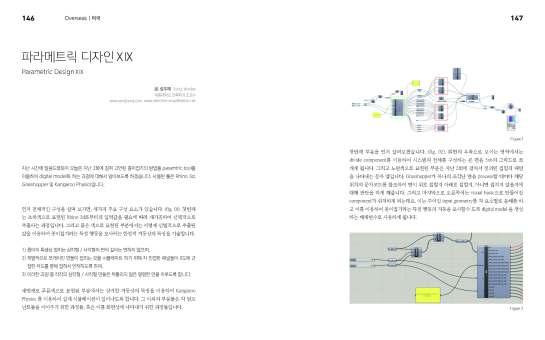04월호 해외건축동향